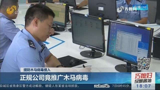 【提防木马病毒侵入】青州:正规公司竟推广木马病毒
