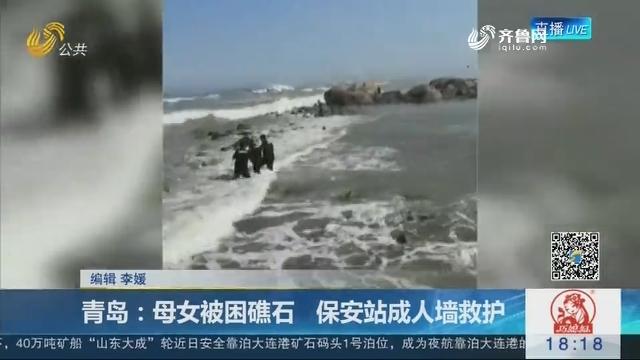 青岛:母女被困礁石 保安站成人墙救护