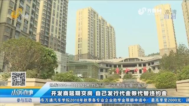 济南:开发商延期交房 自己发行代金券代替违约金