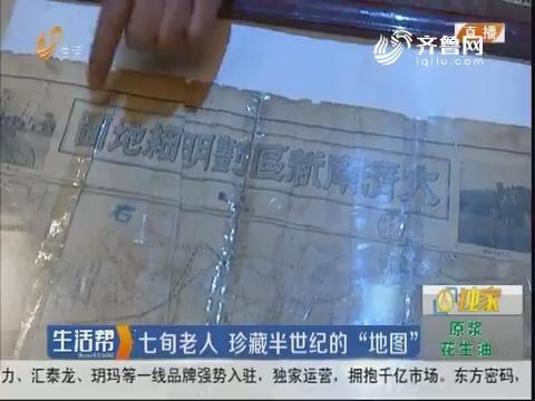 """济南:七旬老人 珍藏半世纪的""""地图"""""""