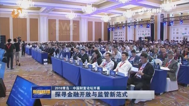 2018青岛·中国财富论坛开幕 探寻金融开放与监管新范式