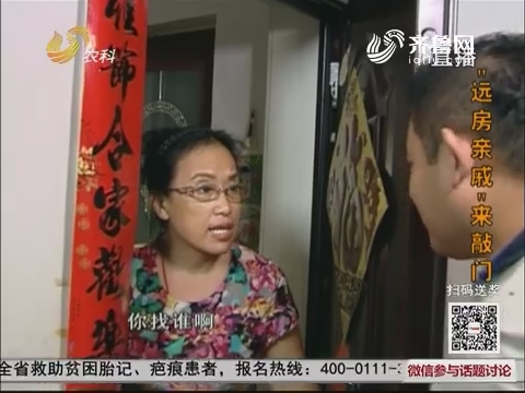 """【中国式养老】""""远房亲戚""""来敲门"""