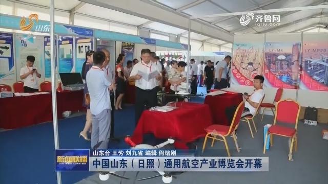 中国山东(日照)通用航空产业博览会开幕