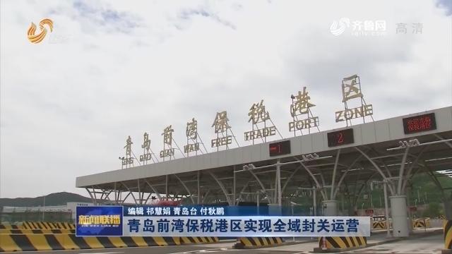 青岛前湾保税港区实现全域封关运营