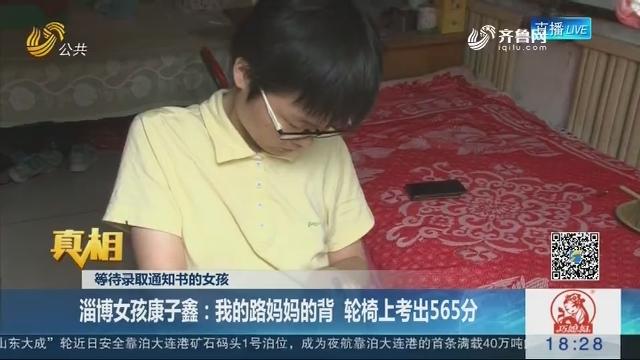 【真相】淄博女孩康子鑫:我的路妈妈的背 轮椅上考出565分