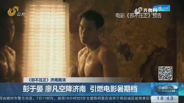 《邪不压正》济南路演:彭于晏 廖凡空降济南 引燃电影暑期档