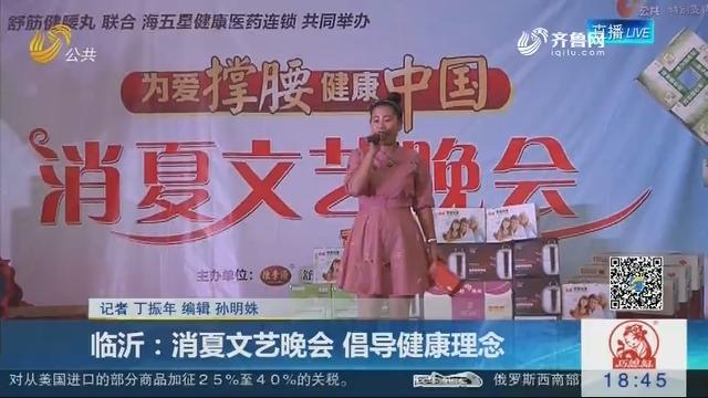 临沂:消夏文艺晚会 倡导健康理念
