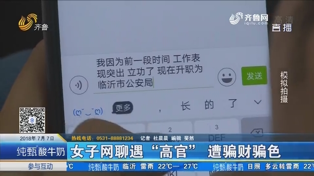 """临沂:女子网聊遇""""高官"""" 遭骗财骗色"""