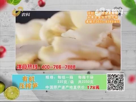 20180707《中国原产递》:有机压榨笋