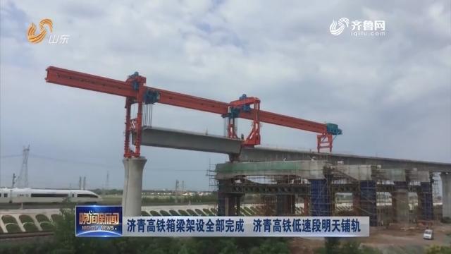 济青高铁箱梁架设全部完成 济青高铁低速段明天铺轨