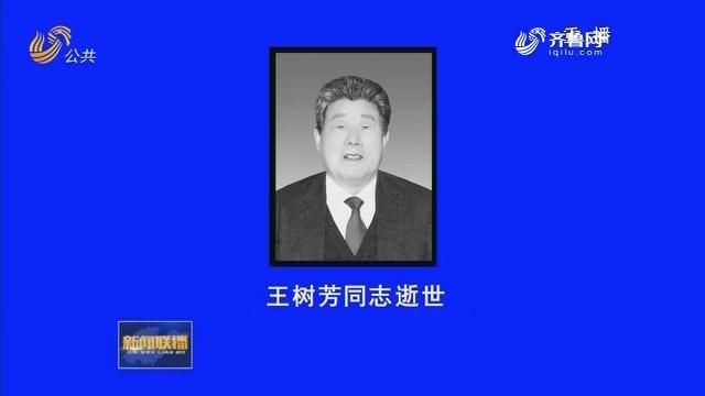省人大常委会原副主任王树芳同志逝世