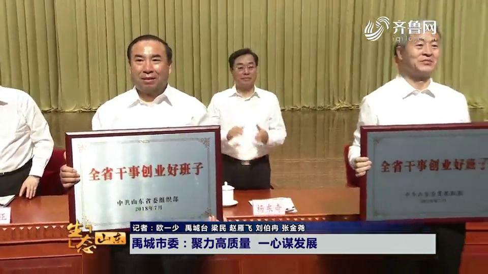 禹城市委:聚力高质量 一心谋发展