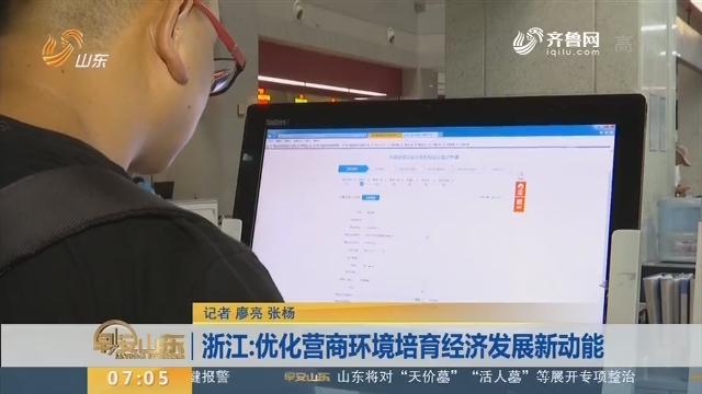 浙江:优化营商环境培育经济发展新动能