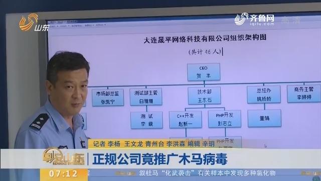 【闪电新闻排行榜】正规公司竟推广木马病毒