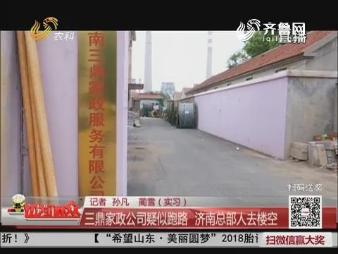 三鼎家政公司疑似跑路 济南总部人去楼空