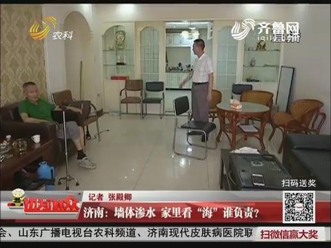 """济南:墙体渗水 家里看""""海""""谁负责?"""