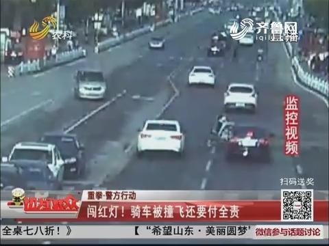 【重拳·警方行动】济宁:闯红灯!骑车被撞飞还要付全责