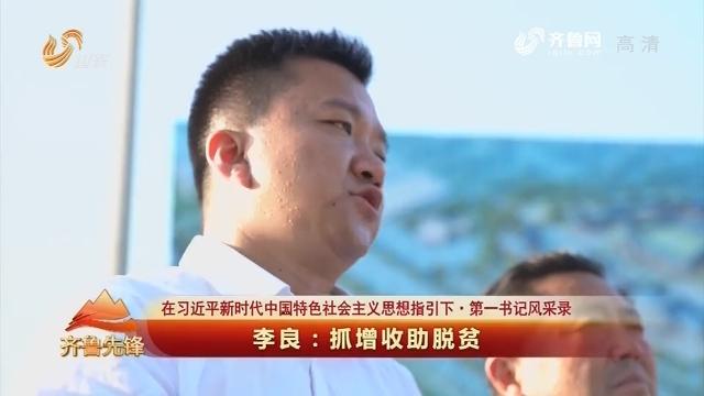 20180708《齐鲁先锋》:在习近平新时代中国特色社会主义思想指引下·第一书记风采录 李良——抓增收助脱贫