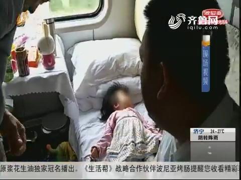 紧急!列车运行中 两岁娃昏厥