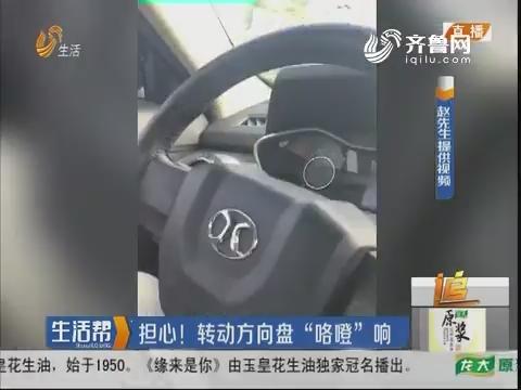 """潍坊:担心!转动方向盘""""咯噔""""响"""