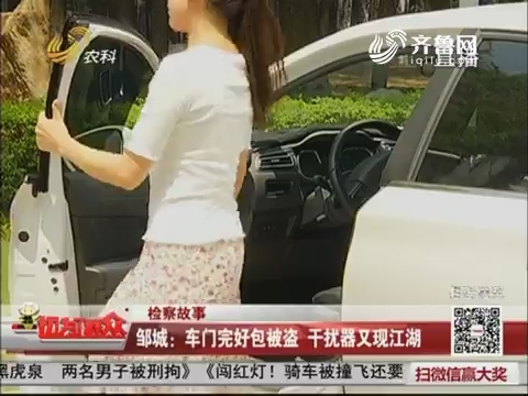 【检察故事】邹城:车门完好包被盗 干扰器又现江湖