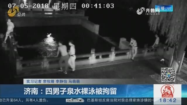 济南:四男子泉水裸泳被拘留