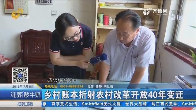 滨州:乡村账本折射农村改革开放40年变迁