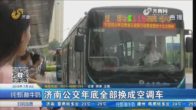 济南公交年底全部换成空调车