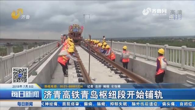 济青高铁青岛枢纽段开始铺轨