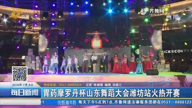 胃药摩罗丹杯山东舞蹈大会潍坊站火热开赛