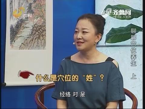 20180708《名医话健康》:名医连清——聊聊穴位养生(上)