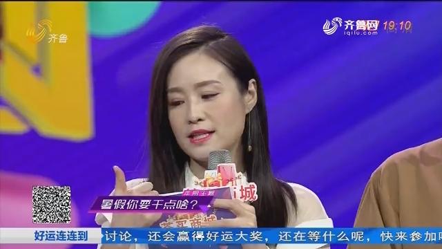 20180708《好运连连到》:羊驼首登好运舞台萌翻全场