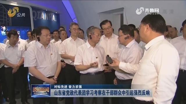 【对标先进 奋力求强】山东省党政代表团学习考察在干部群众中引起强烈反响