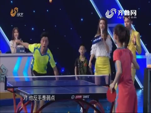 20180708《大兵小将》:杨正超刘珍珍零基础学习乒乓球 现场被三位评委虐的体无完肤