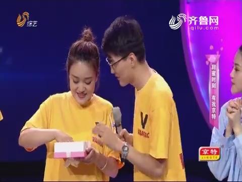 20180708《我们结婚吧》:任真&袁媛克服恐高做游戏