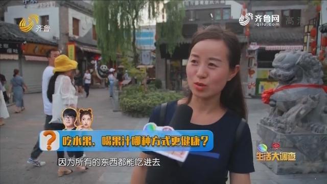 2018年07月08日《生活大调查》:酸梅汤是人人适宜的夏季饮品吗?