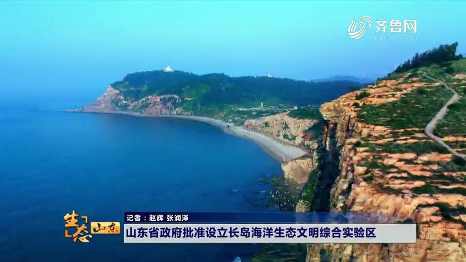 山东省政府批准设立长岛海洋生态文明综合实验区