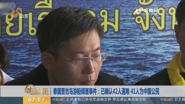 【昨夜今晨】泰国普吉岛游船倾覆事件:已确认42人遇难