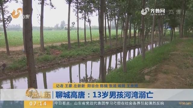 【闪电新闻排行榜】  关注暑期安全 聊城高唐:13岁男孩河湾溺亡
