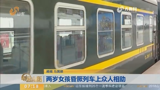 【闪电新闻排行榜】两岁女孩昏厥列车上众人相助