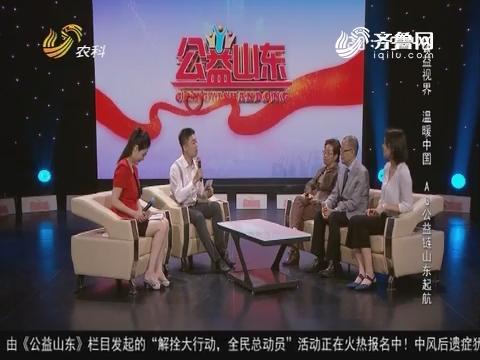 20180707《公益山东》:公益视界 温暖中国 AG公益链山东起航