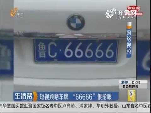 """淄博:短视频晒车牌 """"66666""""很抢眼"""