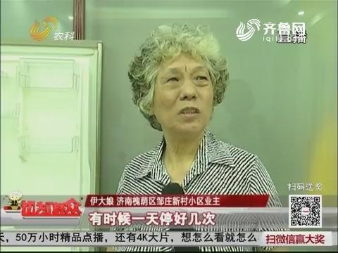 济南:一天停电三四次 小区住户电器烧坏