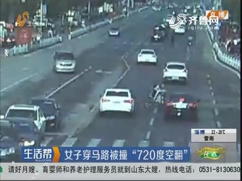 """济宁:女子穿马路被撞 """"720度空翻"""""""