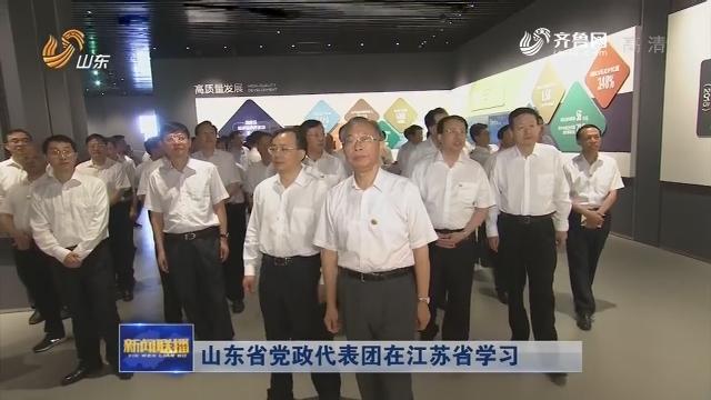山東省黨政代表團在江蘇省學習