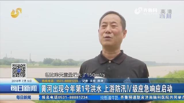 黄河出现2018年第1号洪水 上游防汛IV级应急响应启动