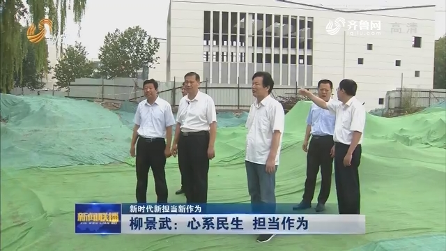 【新时代新担当新作为】柳景武:心系民生 担当作为