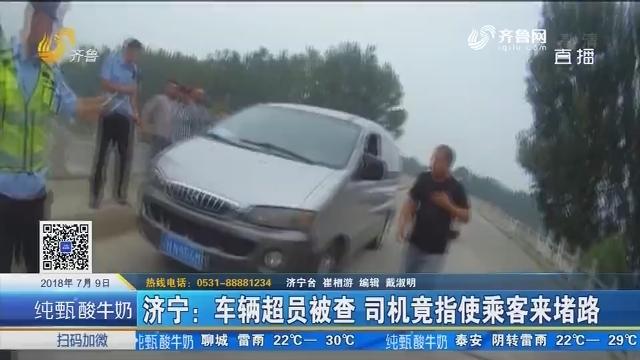 济宁:车辆超员被查 司机竟指使乘客来堵路