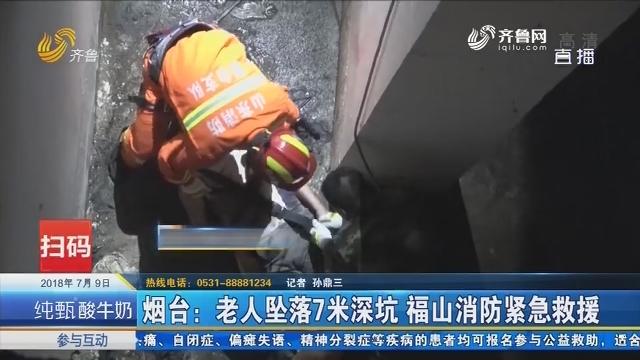 烟台:老人坠落7米深坑 福山消防紧急救援