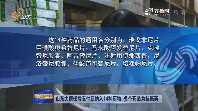 山东大病保险支付新纳入14种药物 多个药品为抗癌药